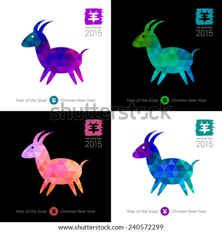 2015 - Chinese New Year of the Goat. Chinese Calligraphy and Geometric Colorful Goat. Raster illustration.  - stock photo