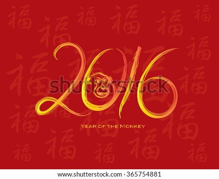 2016 Chinese New Year of the Monkey Gold Ink Brush Strokes Calligraphy on Red with Prosperity Text Background Raster Illustration - stock photo