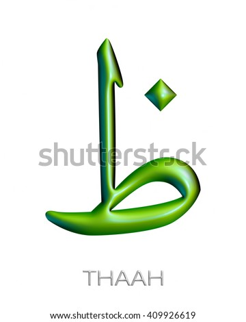 3D Arabic Alphabet letter thaah in green on isolated white background.