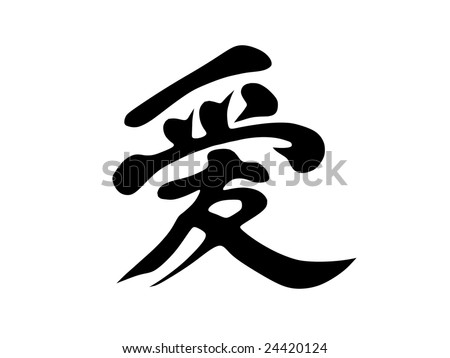3d Chinese character of love - stock photo