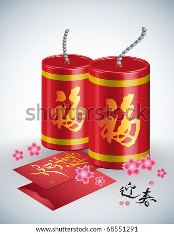 3D Fire Cracker and Red Packet for Chinese New Year - stock photo