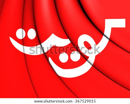 3D Flag of Kuwait (1915-1956). Close Up.    - stock photo