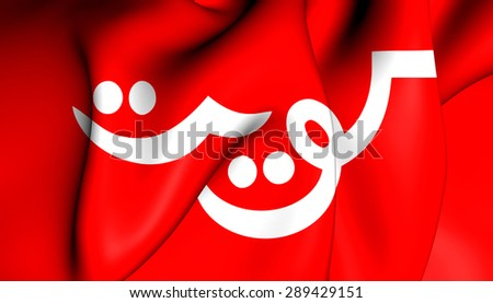 3D Flag of the Kuwait (1915-1956). Close Up. - stock photo