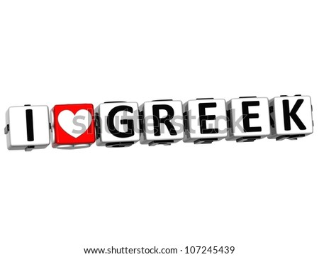 3D I Love Greek Button Click Here Block Text over white background - stock photo
