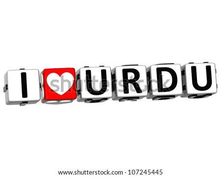 3D I Love Urdu Button Click Here Block Text over white background - stock photo