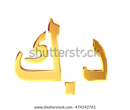 3D illustration. The symbol of the currency Kuwaiti Dinar against a ...
