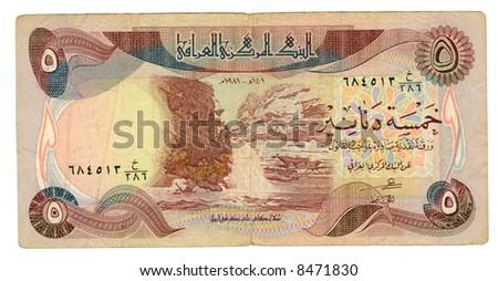 5 dinar bill of Iraq, pink pattern - stock photo