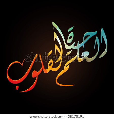 """""""Education is the Hearts' Life"""" colorful arabic calligraphy on black background  - stock photo"""