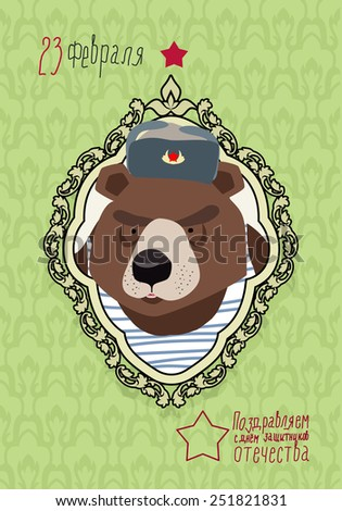 """23 February. Bear in the ear flaps, hat. The vintage backgrounds. text in Russian: """"23 February. Congratulations To. Day of defenders of the fatherland """". Postcard, poster for the holiday. - stock photo"""