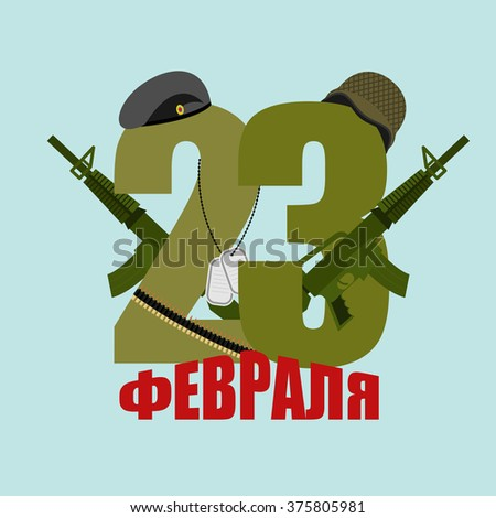 23 February. Military Accessories: black beret. Cap marine. Military helmet. Tape with bullets. Cartridge belt and soldier stashes on chain. Army. Russian national holiday. Text russian: 23 February - stock photo