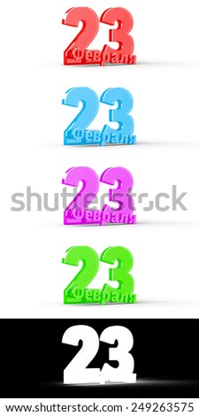 23 february.  Set of the 3D-signs, with black mask. - stock photo