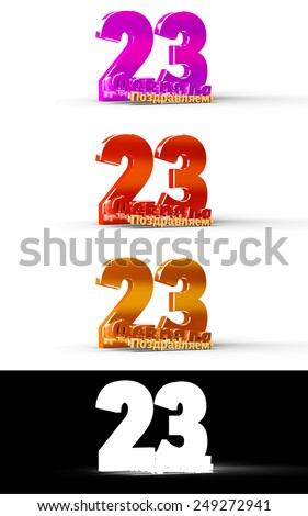 23 february. With greeting.  3D-sign with black mask. - stock photo