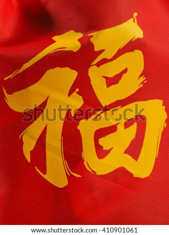 """Fu"" meaning ""wealthy and Money"" symbolic on Chinese used in Chinese New Year - stock photo"