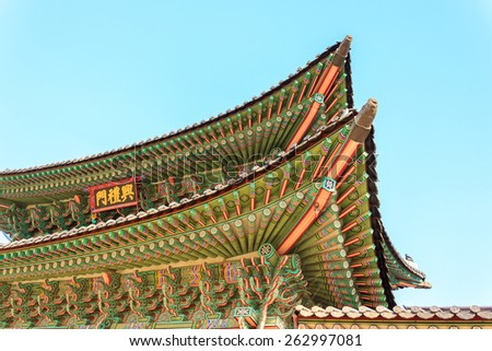 Gyeongbokgung Palace, the old royal residence, in Seoul, South Korea - stock photo