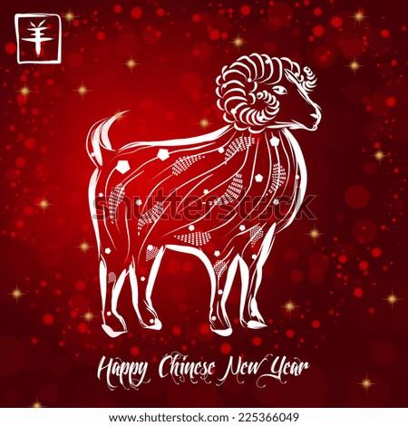 stock-photo--happy-chinese-new-year-chinese-calligraphy-translation ...