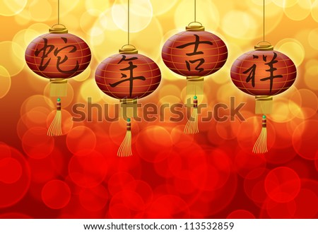 2013 Happy Chinese New Year Snake Good Luck Text on Lanterns with Blurred Bokeh Background Illustration - stock photo