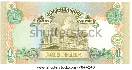 1 hryvnia bill of Ukraine, glaucous picture of edifice ruinous, cyan pattern