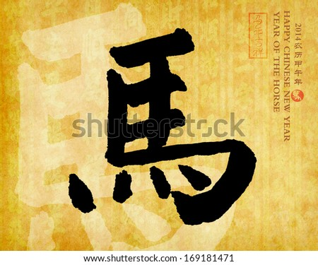 "2014 is year of the horse, Chinese calligraphy. Symbol translates to ""horse"""