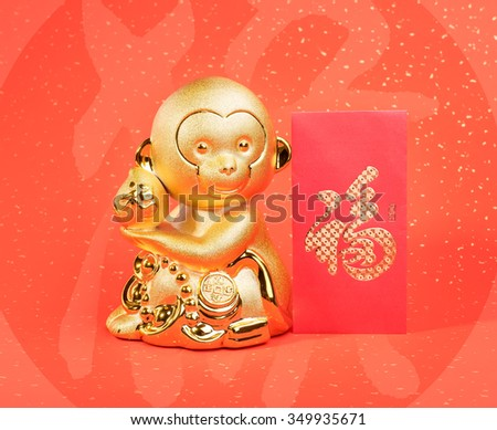 2016 is year of the monkey,Gold monkey,Chinese calligraphy translation:fu,mean: good bless for new year - stock photo