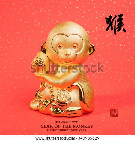 2016 is year of the monkey,Gold monkey,Chinese calligraphy translation:monkey.Red stamps which Translation: good bless for new year - stock photo
