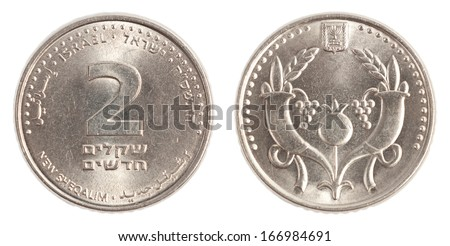 2 Israeli New Sheqel coin isolated on white background - set - stock photo