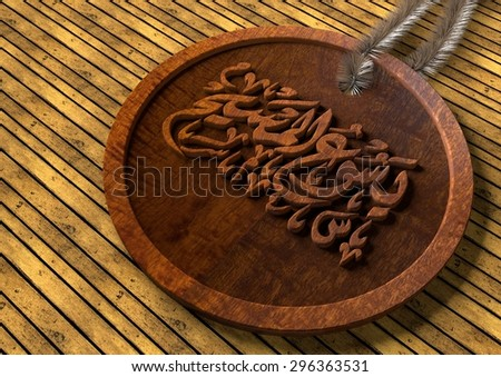 """Jesus Christ"" in Arabic ""Yasoua Al Masih""engraved on wood - stock photo"