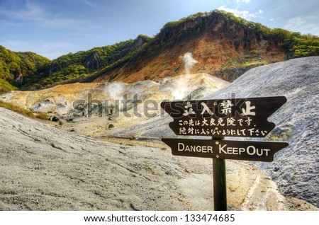 """Keep out"" sign at Jigokudani, known in English as ""Hell Valley"" is the source of hot springs for many local Onsen Spas in Noboribetsu, Hokkaido, Japan."