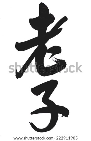 """Lao tze"" in Chinese calligraphy have two meanings ,One is Father,and another means a name of Chinese philosopher, the founder of Taoism , sacred book of Daoism by Lao tzi                        - stock photo"