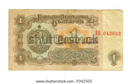 1 lev bill of Bulgaria, hazel pattern