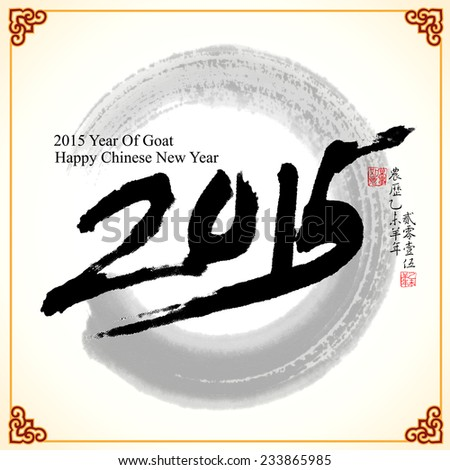 2015 Lunar New Year greeting card design. Translation of small text: 2015 year of goat - stock photo