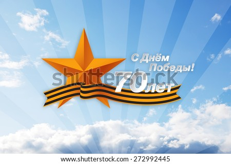 9 may victory day. Happy victory day! 70 years - stock photo
