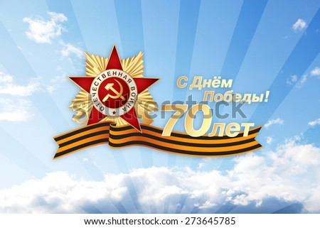 9 may victory day. Patriotic War. Happy victory day! 70 years - stock photo