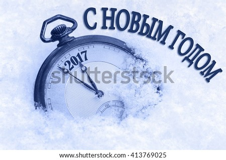 2017 new year, Happy New Year greeting in Russian language, pocket watch in snow, 2017 greeting card - stock photo