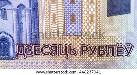 photographed close-up of the new Belarusian money - ten rubles, introduced , were developed in 2009, after the Belarusian banknotes denomination
