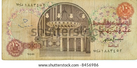 10 pound bill of Egypt, tan paper, brown picture - stock photo