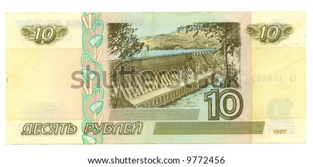 10 ruble bill of Russia, glaucous view of dam