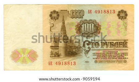 100 ruble bill of USSR, hazel pattern and picture, tawny paper