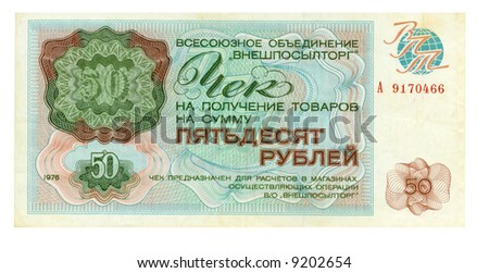 50 ruble change check of USSR, biscuit and green pattern
