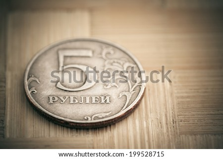 Russian coin - five rubles, macro shot with selective focus. Color toned image. - stock photo