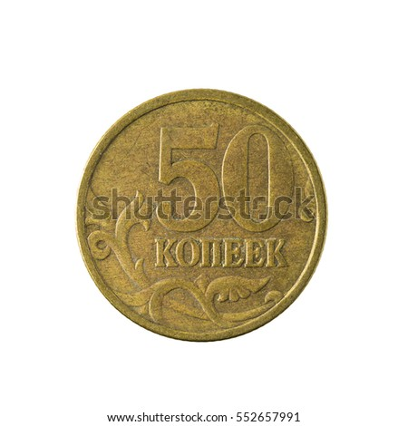 50 russian kopeyka coin (1998) isolated on white background