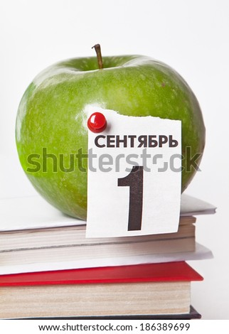 1 September. The inscription in Russian. - stock photo