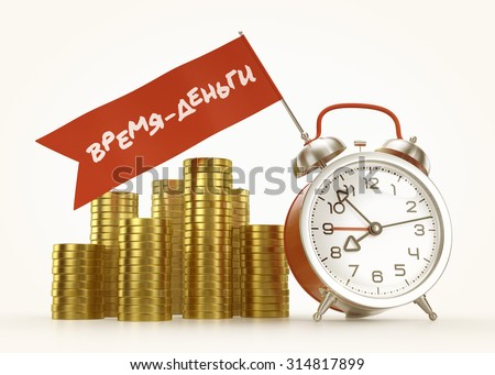 'Time Is Money' Concept. Cyrillic version. Old-fashioned alarm clock with a blank red banner beside a piles of coins. 3D rendered graphics on light background.  - stock photo