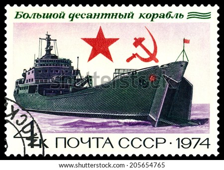 USSR- CIRCA 1974: a stamp printed by USSR, shows  soviet  warships  Landing Craft, circa1974 - stock photo