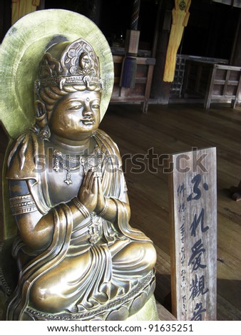 a Buddha statue in a Japanese Buddhist temple in Kyoto, Japan - stock photo