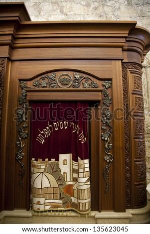 A cabinet for holy Torah (old testament) scrolls. The veil is covering the opening of the cabinet. This cabinet is located inside the caves of the western wall in the old city of Jerusalem. - stock photo