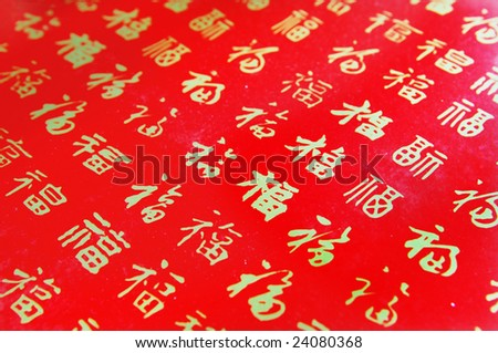 a chinese character that represents fortune and properity. The word is surrounded by the same word in a different calligraphy style of writing. - stock photo