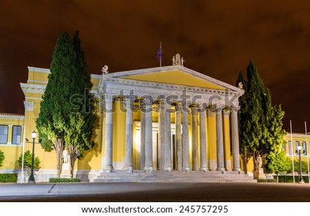 A conference hall in Athens - Greece - stock photo