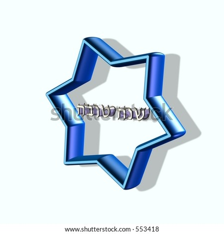 A 3d blessing card for the jewish new years day, rosh hashana, written in Hebrew with the star of david and on the blue and white colors of the flag. - stock photo