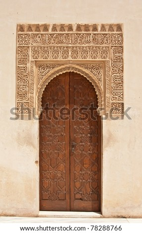 A door decorated in arabic style in Alhambra Moorish palace in Granada, Andalusia, Spain - stock photo