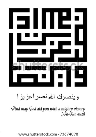 A kufi square arabic calligraphy of a koran/quran verse (translated as: And may God aid you with a mighty victory) - stock photo